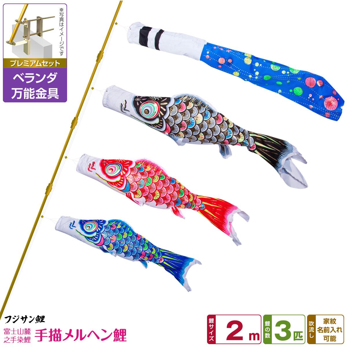 ベランダ用 こいのぼり 鯉のぼり フジサン鯉 手描メルヘン鯉 2m 6点(吹流し+鯉3匹+矢車+ロープ)/プレミアムセット(万能取付金具)