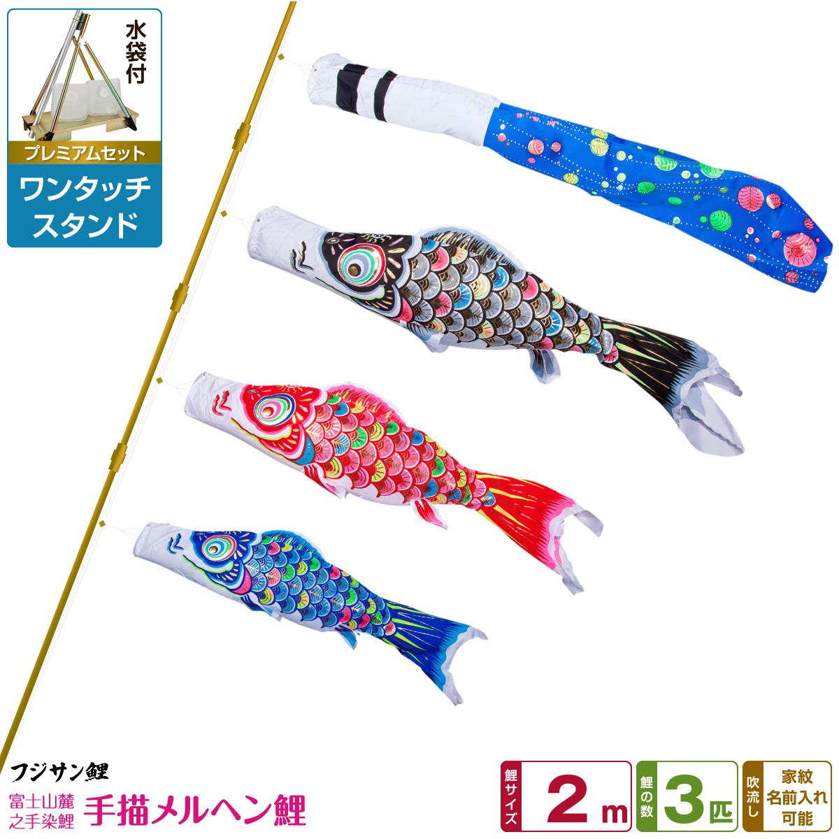 ベランダ用 こいのぼり 鯉のぼり フジサン鯉 手描メルヘン鯉 2m 6点(吹流し+鯉3匹+矢車+ロープ)/プレミアムセット(ワンタッチスタンド)