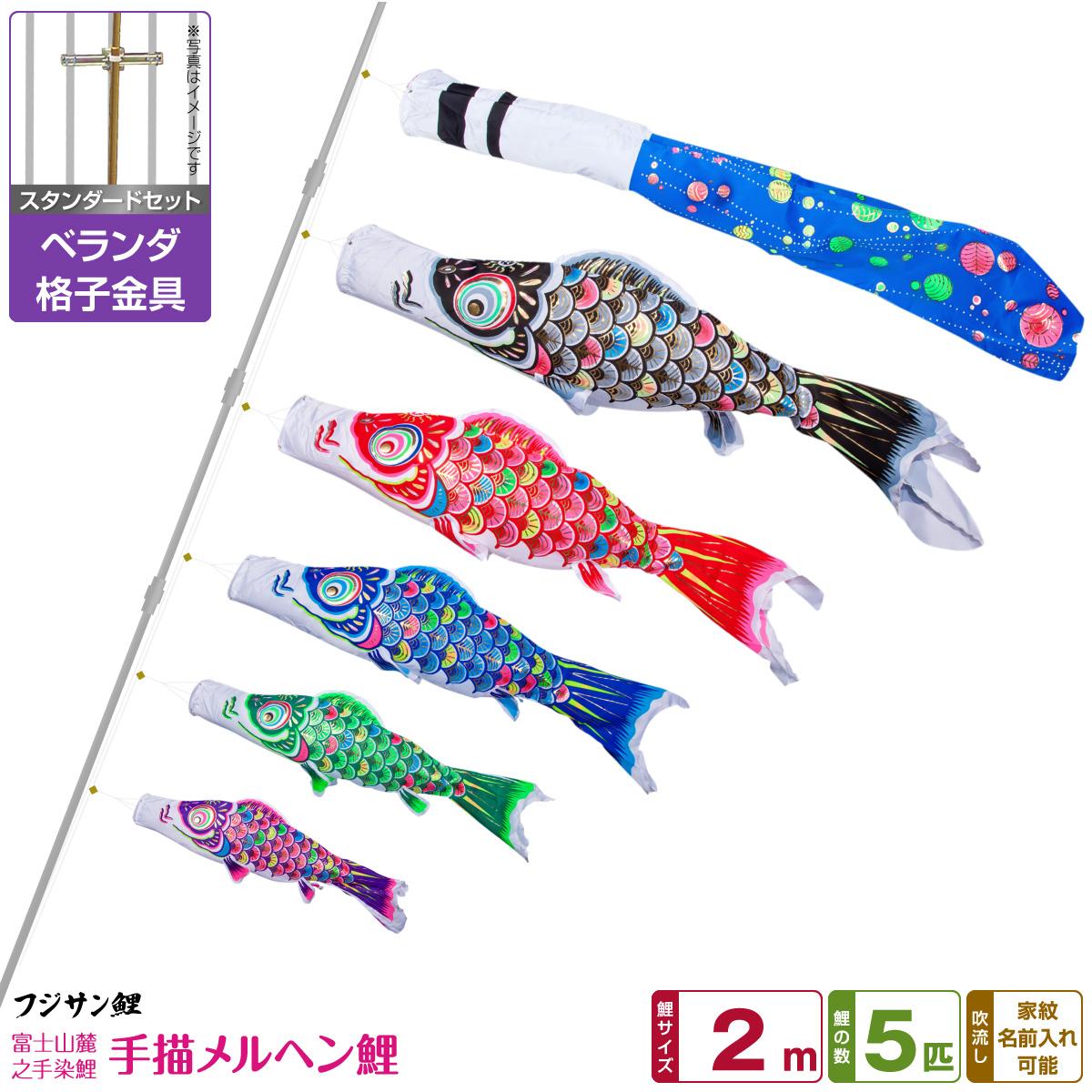 ベランダ用 こいのぼり 鯉のぼり フジサン鯉 手描メルヘン鯉 2m 8点(吹流し+鯉5匹+矢車+ロープ)/スタンダードセット(格子金具)