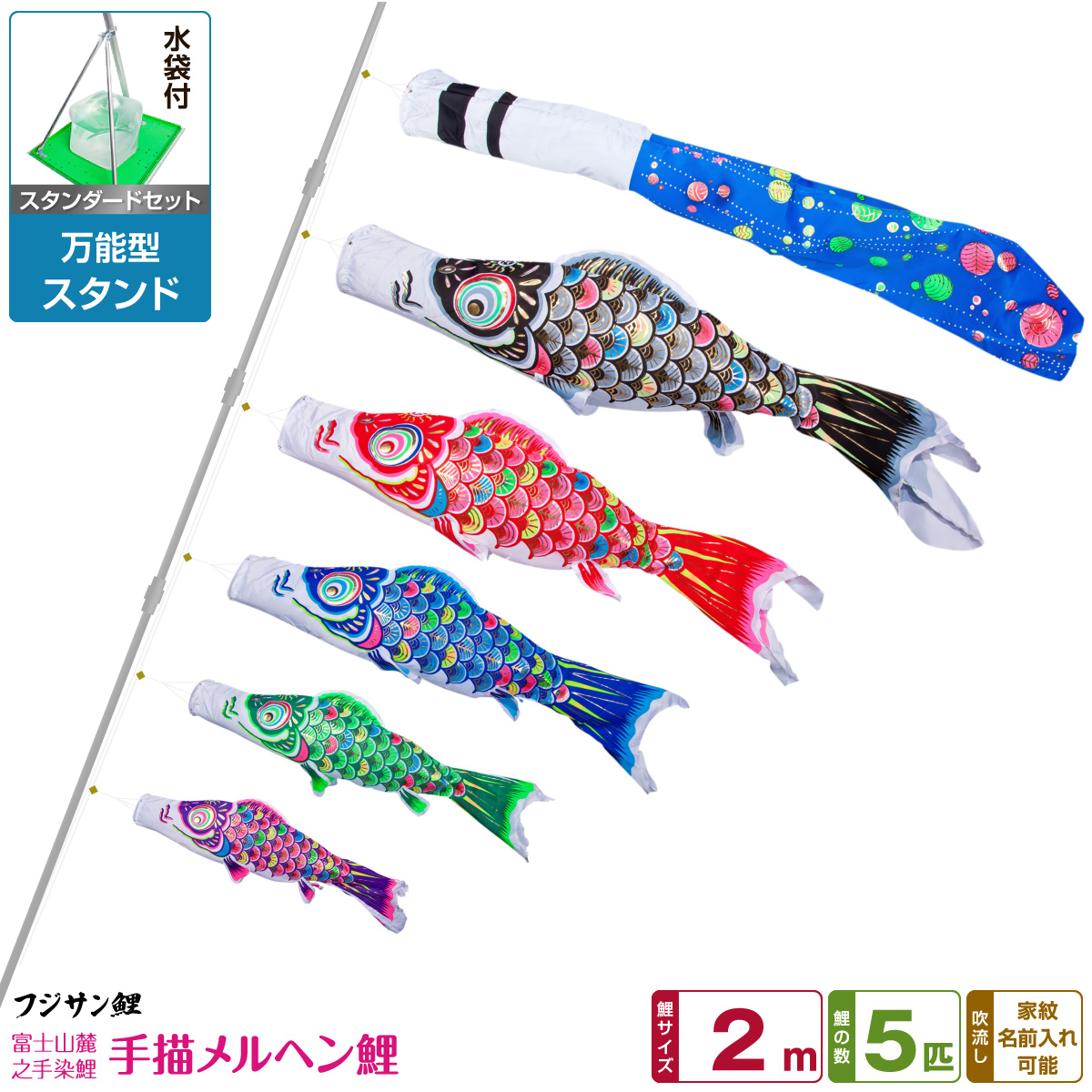 ベランダ用 こいのぼり 鯉のぼり フジサン鯉 手描メルヘン鯉 2m 8点(吹流し+鯉5匹+矢車+ロープ)/スタンダードセット(万能スタンド)