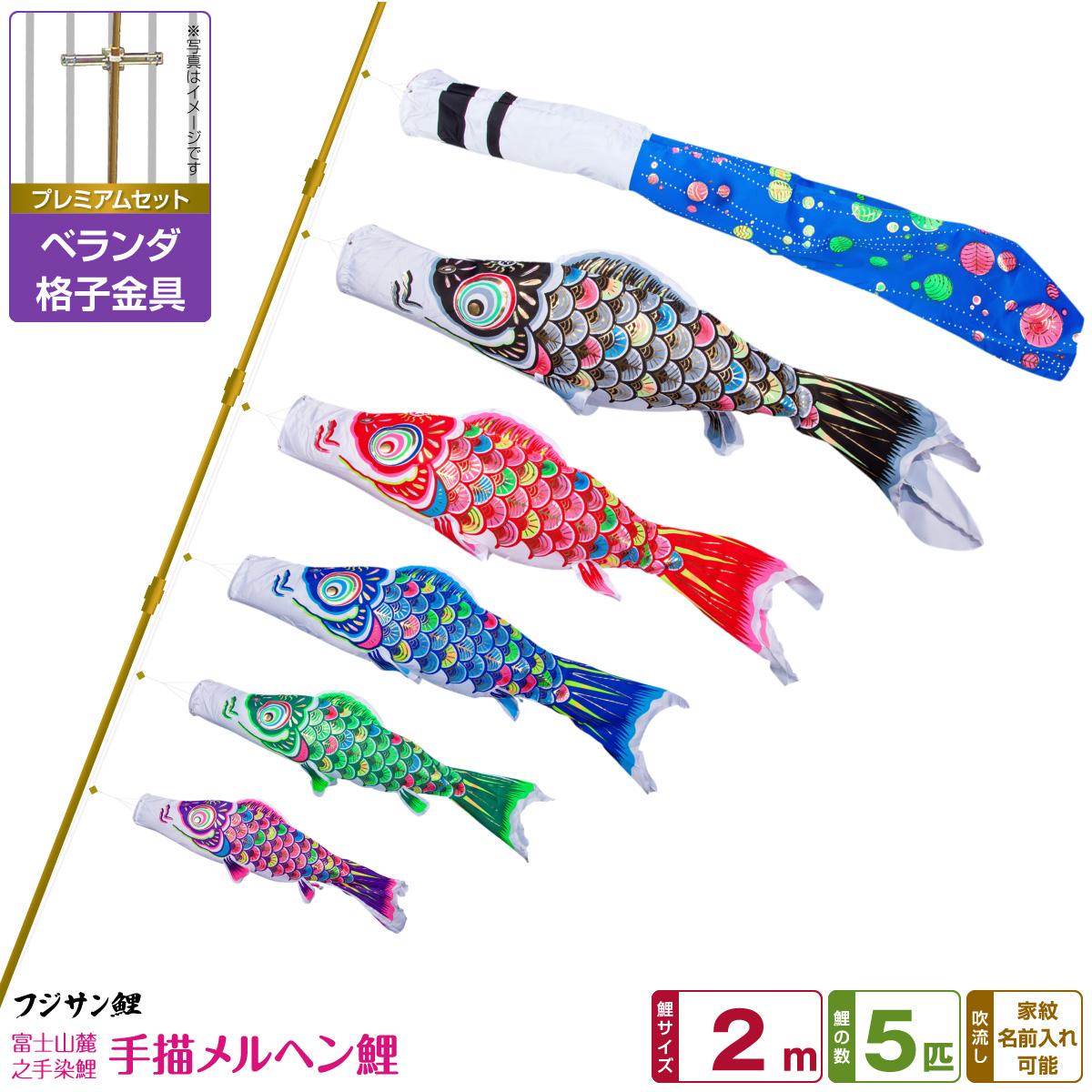 ベランダ用 こいのぼり 鯉のぼり フジサン鯉 手描メルヘン鯉 2m 8点(吹流し+鯉5匹+矢車+ロープ)/プレミアムセット(格子金具)