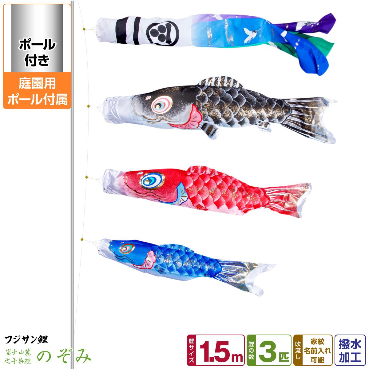 庭園用 こいのぼり 鯉のぼり フジサン鯉 のぞみ鯉 1.5m 6点セット(吹流し+鯉3匹+矢車+ロープ) 庭園 ポール付属 ガーデンセット