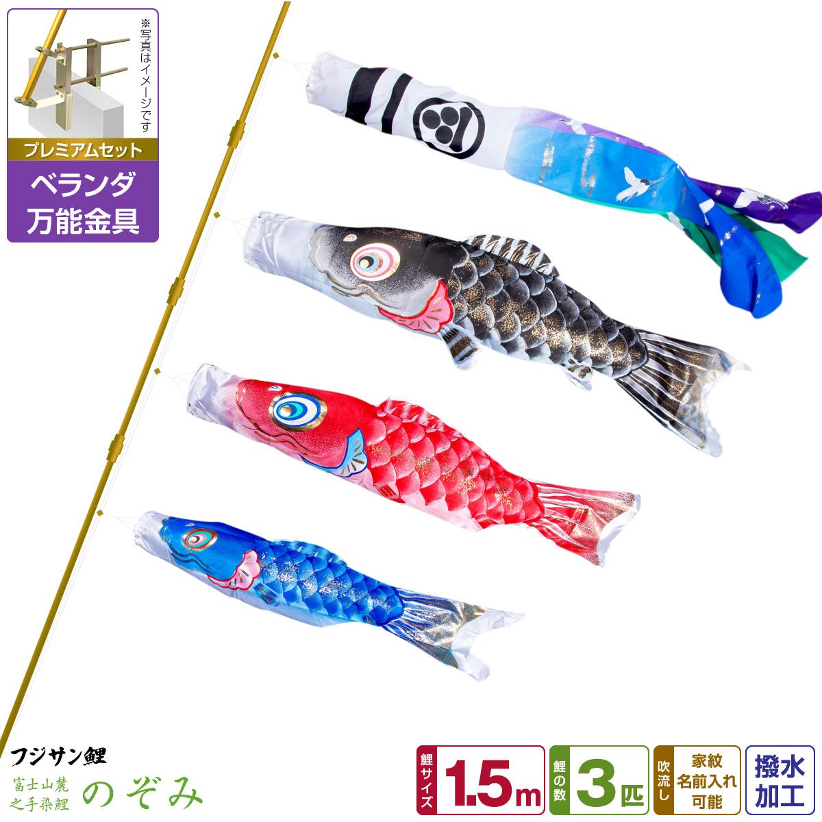 ベランダ用 こいのぼり 鯉のぼり フジサン鯉 のぞみ鯉 1.5m 6点(吹流し+鯉3匹+矢車+ロープ)/プレミアムセット(万能取付金具)