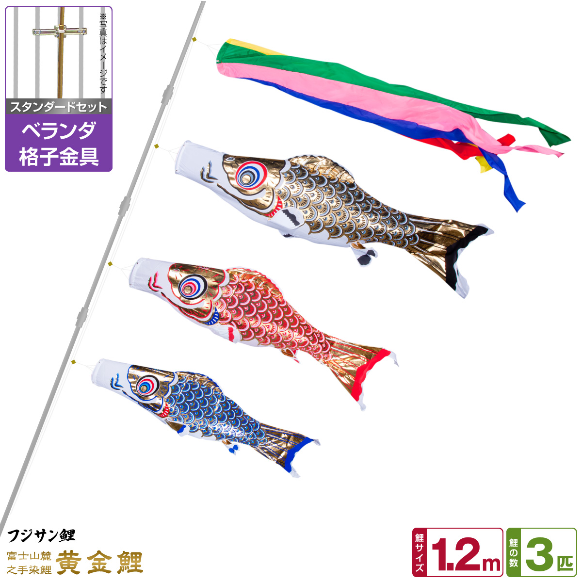 ベランダ用 こいのぼり 鯉のぼり フジサン鯉 黄金鯉 1.2m 6点(吹流し+鯉3匹+矢車+ロープ)/スタンダードセット(格子金具)