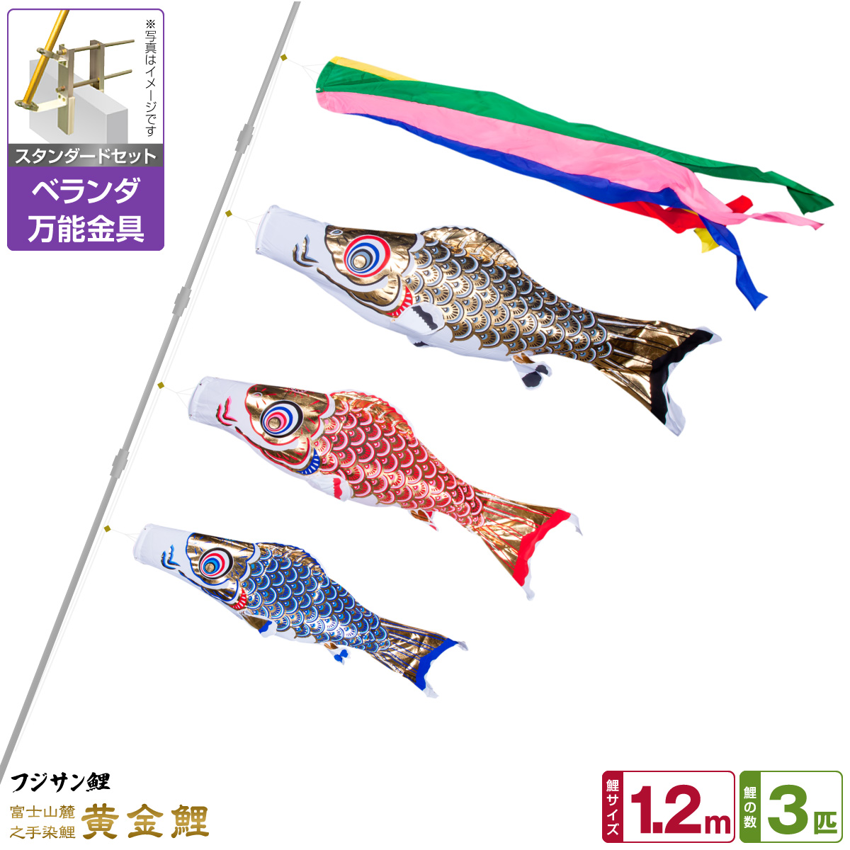 ベランダ用 こいのぼり 鯉のぼり フジサン鯉 黄金鯉 1.2m 6点(吹流し+鯉3匹+矢車+ロープ)/スタンダードセット(万能取付金具)