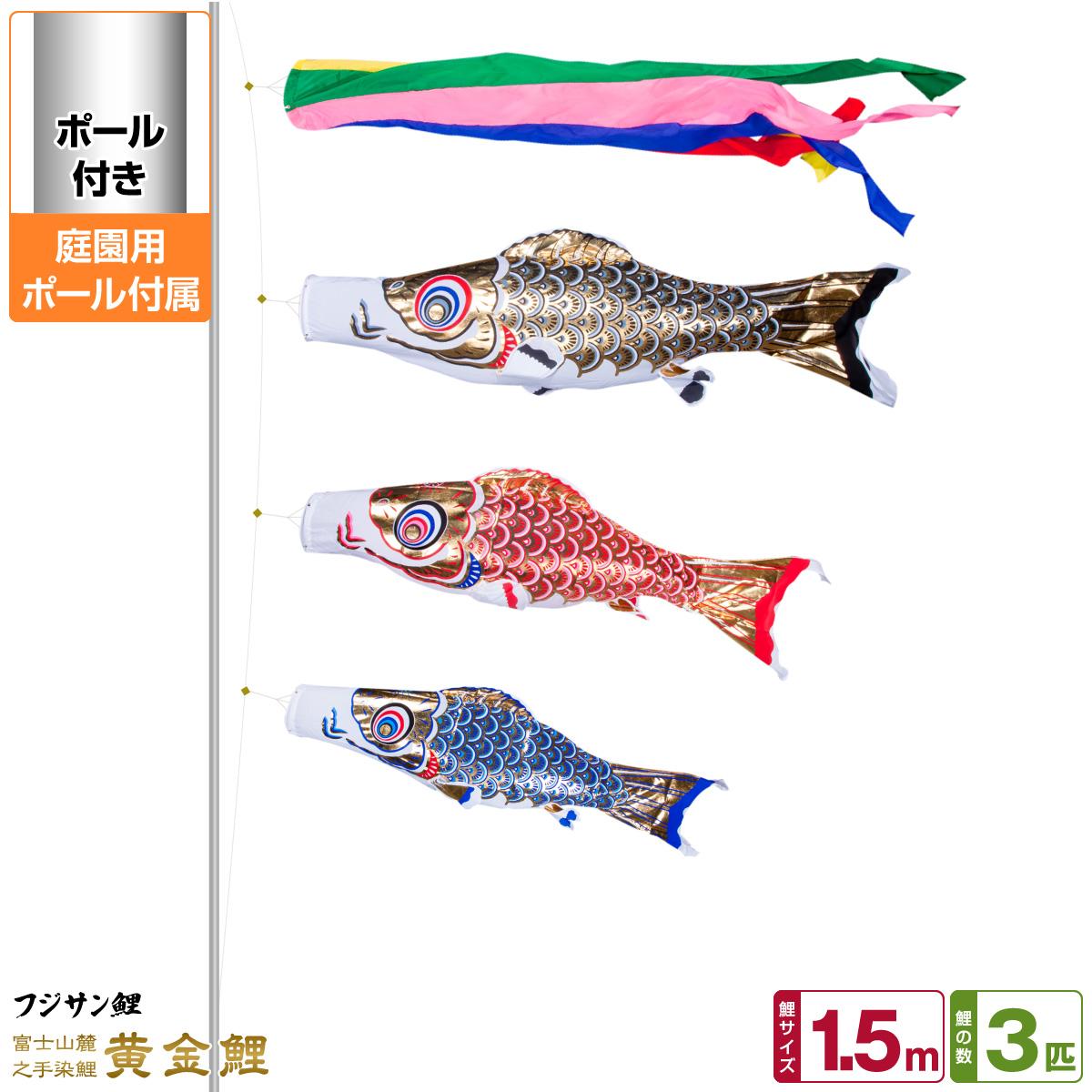庭園用 こいのぼり 鯉のぼり フジサン鯉 黄金鯉 1.5m 6点セット(吹流し+鯉3匹+矢車+ロープ) 庭園 ポール付属 ガーデンセット