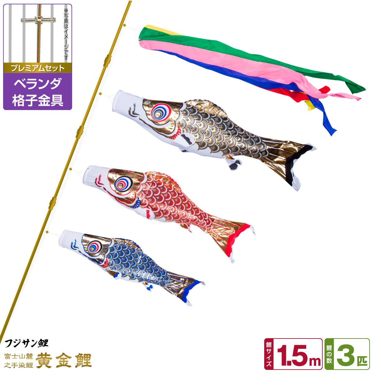 ベランダ用 こいのぼり 鯉のぼり フジサン鯉 黄金鯉 1.5m 6点(吹流し+鯉3匹+矢車+ロープ)/プレミアムセット(格子金具)
