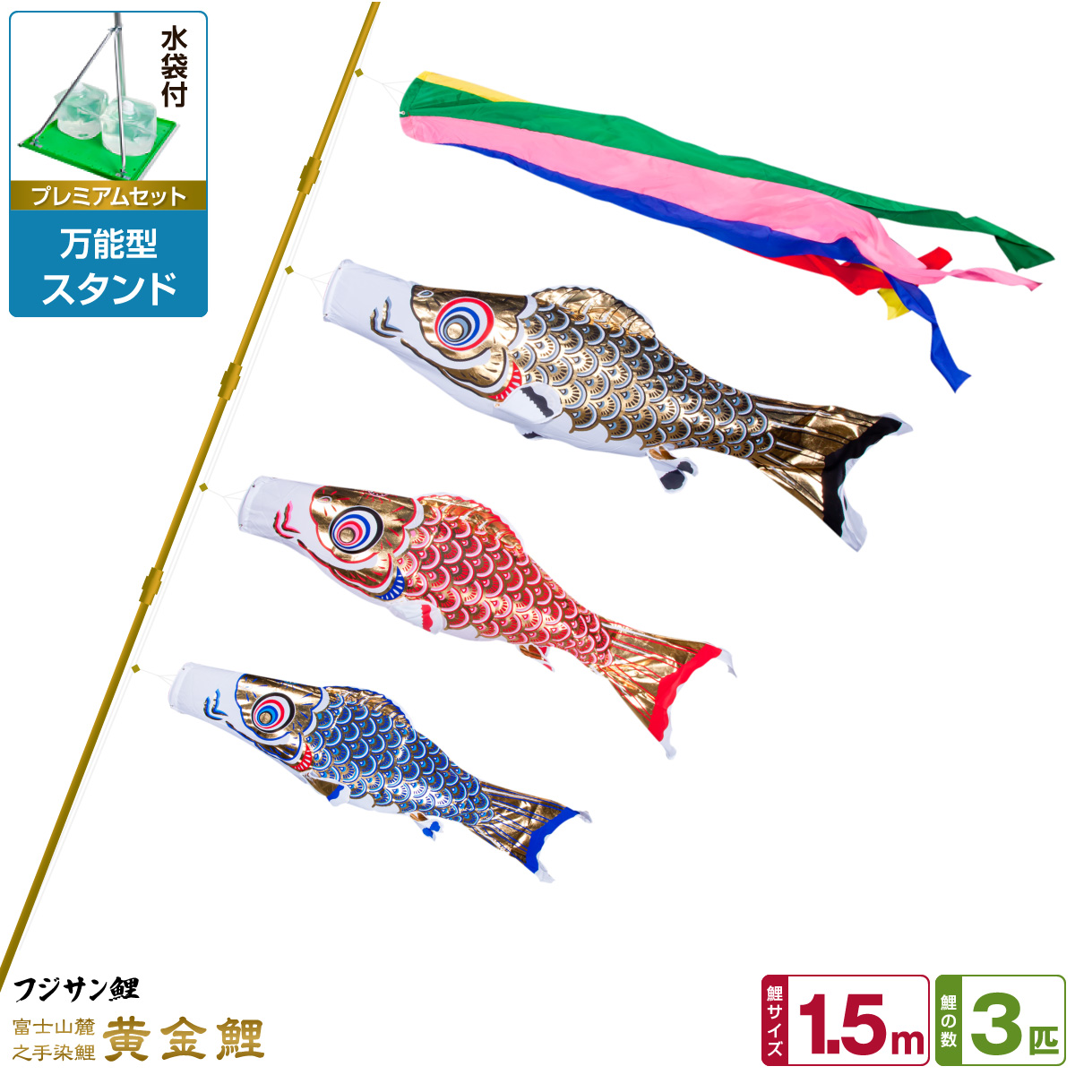 ベランダ用 こいのぼり 鯉のぼり フジサン鯉 黄金鯉 1.5m 6点(吹流し+鯉3匹+矢車+ロープ)/プレミアムセット(万能スタンド)