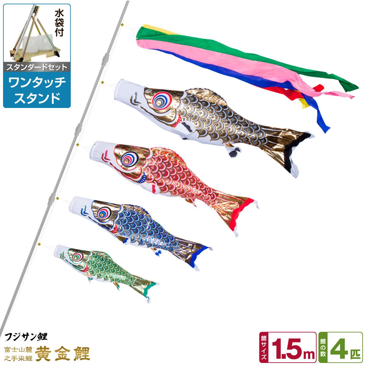 ベランダ用 こいのぼり 鯉のぼり フジサン鯉 黄金鯉 1.5m 7点(吹流し+鯉4匹+矢車+ロープ)/スタンダードセット(ワンタッチスタンド)