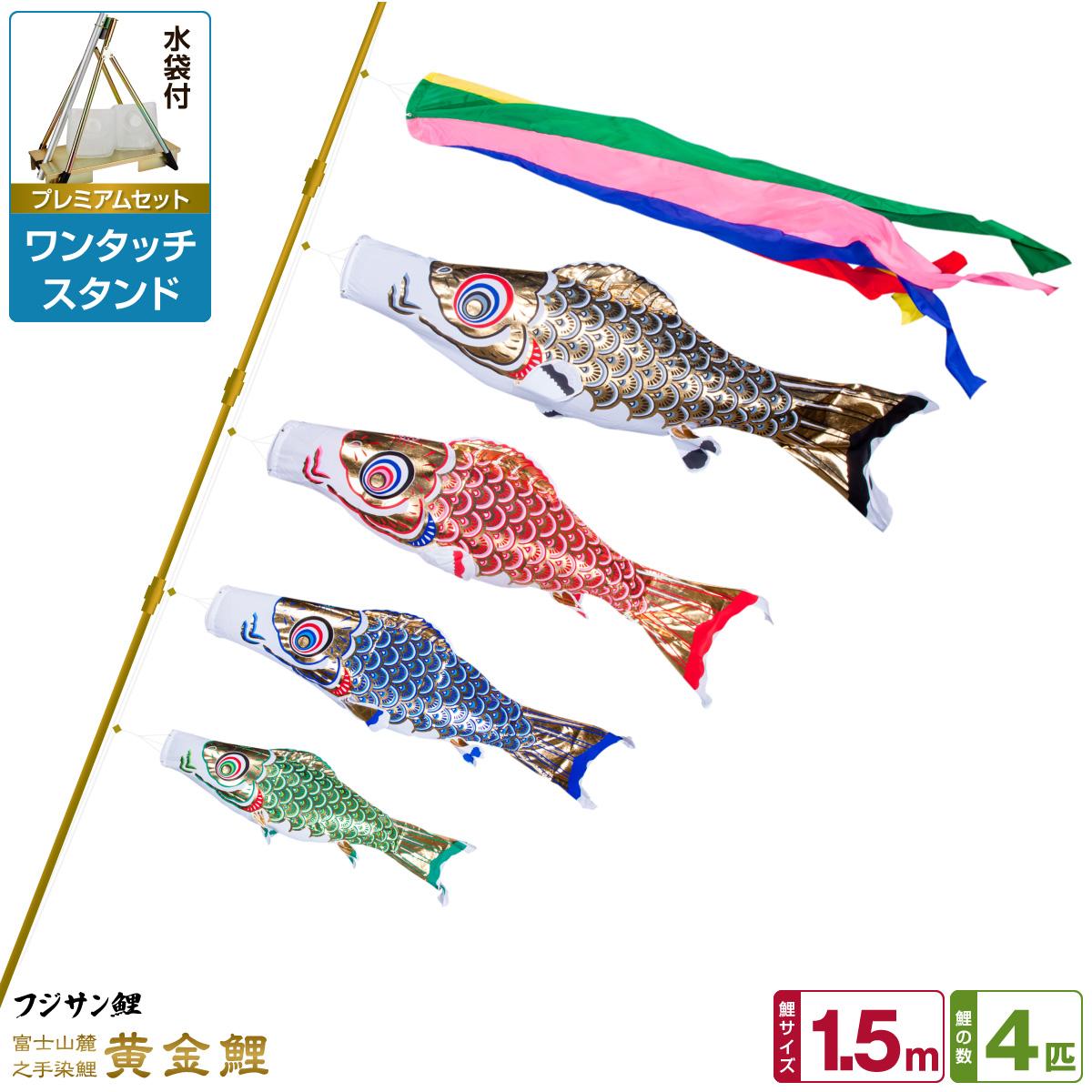 ベランダ用 こいのぼり 鯉のぼり フジサン鯉 黄金鯉 1.5m 7点(吹流し+鯉4匹+矢車+ロープ)/プレミアムセット(ワンタッチスタンド)