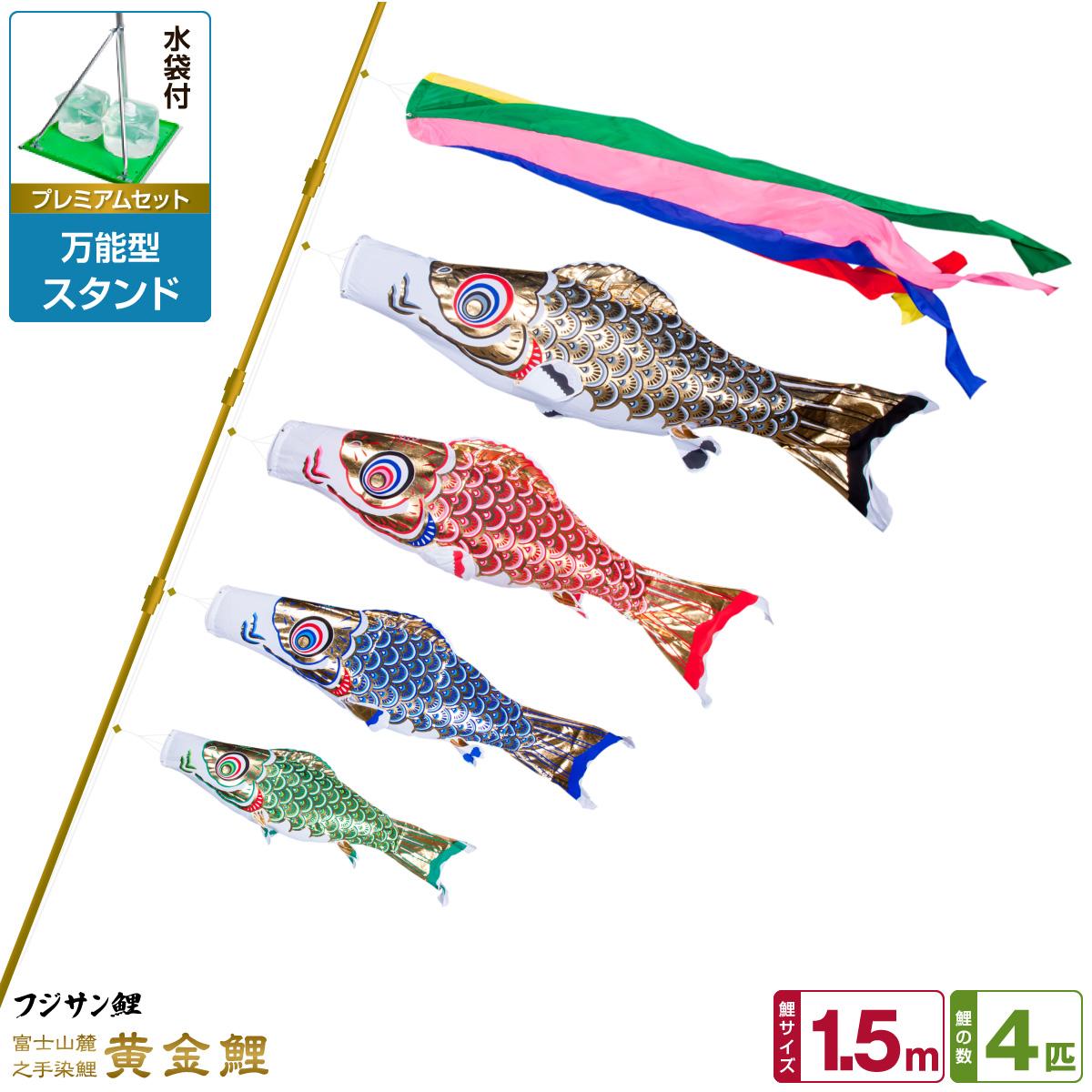ベランダ用 こいのぼり 鯉のぼり フジサン鯉 黄金鯉 1.5m 7点(吹流し+鯉4匹+矢車+ロープ)/プレミアムセット(万能スタンド)
