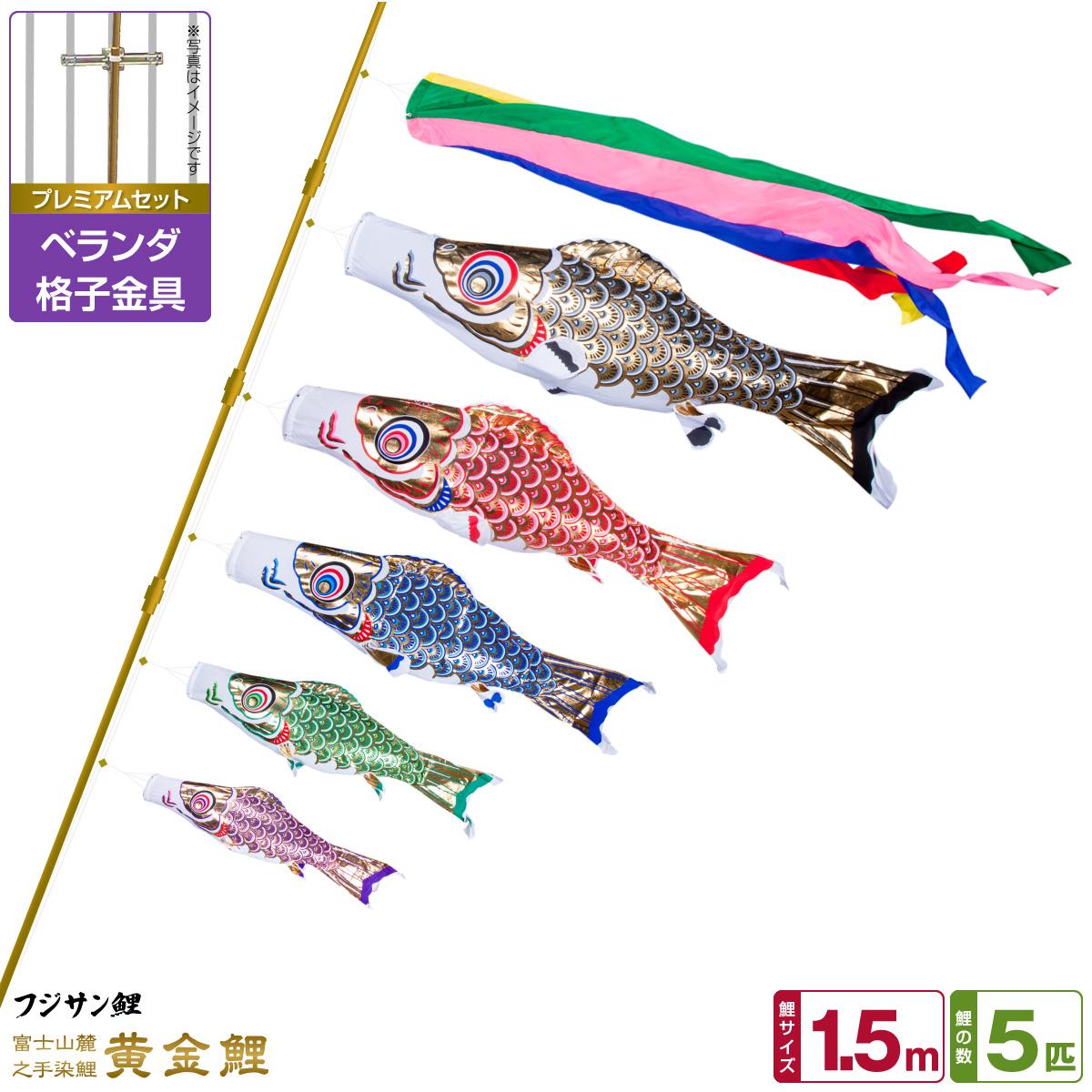 ベランダ用 こいのぼり 鯉のぼり フジサン鯉 黄金鯉 1.5m 8点(吹流し+鯉5匹+矢車+ロープ)/プレミアムセット(格子金具)