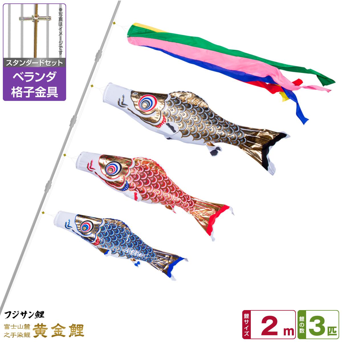 ベランダ用 こいのぼり 鯉のぼり フジサン鯉 黄金鯉 2m 6点(吹流し+鯉3匹+矢車+ロープ)/スタンダードセット(格子金具)