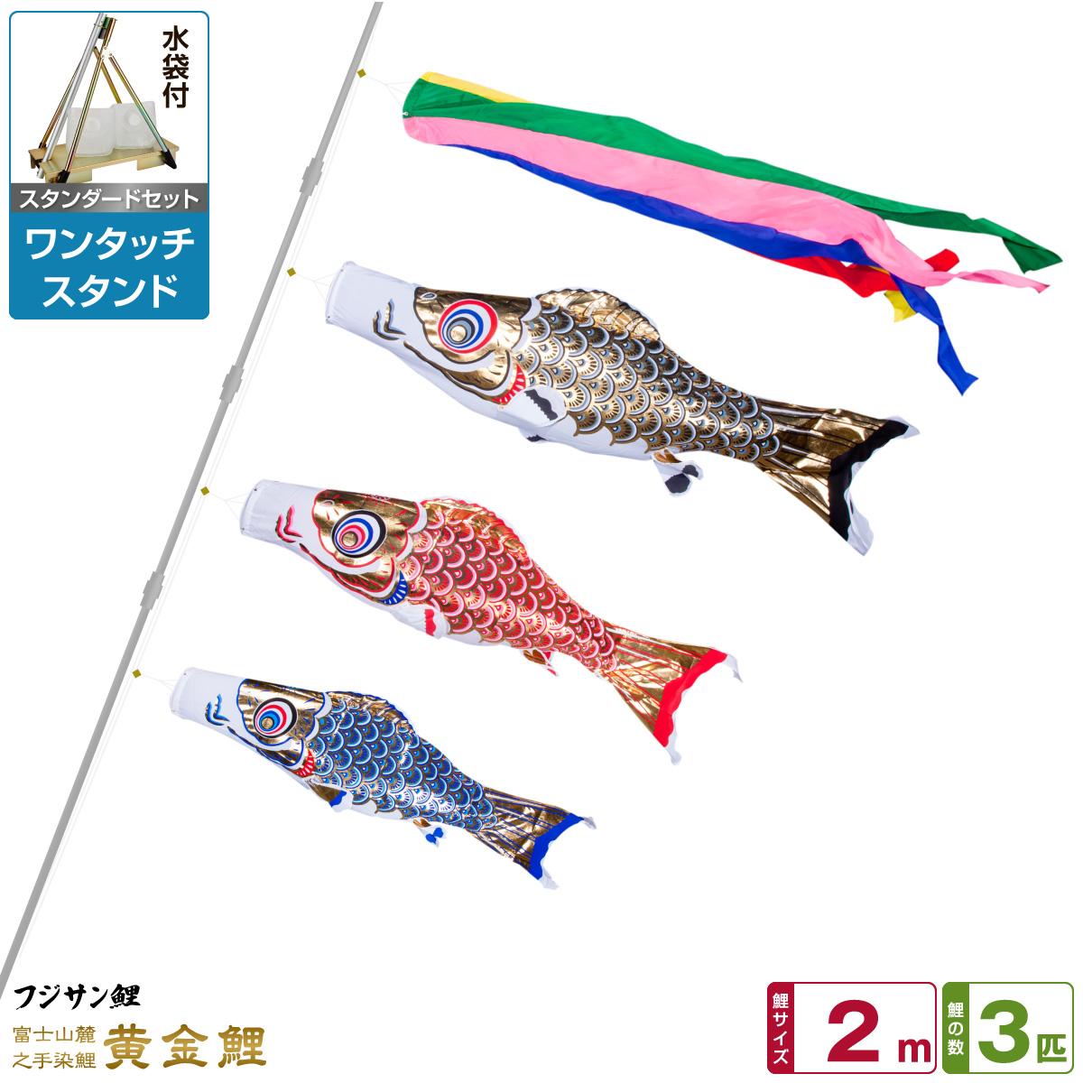 ベランダ用 こいのぼり 鯉のぼり フジサン鯉 黄金鯉 2m 6点(吹流し+鯉3匹+矢車+ロープ)/スタンダードセット(ワンタッチスタンド)