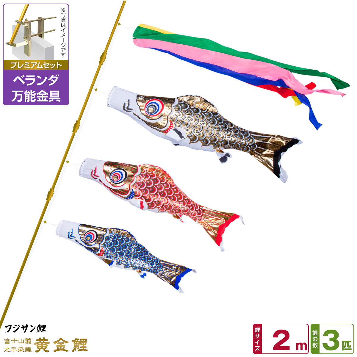 ベランダ用 こいのぼり 鯉のぼり フジサン鯉 黄金鯉 2m 6点(吹流し+鯉3匹+矢車+ロープ)/プレミアムセット(万能取付金具)