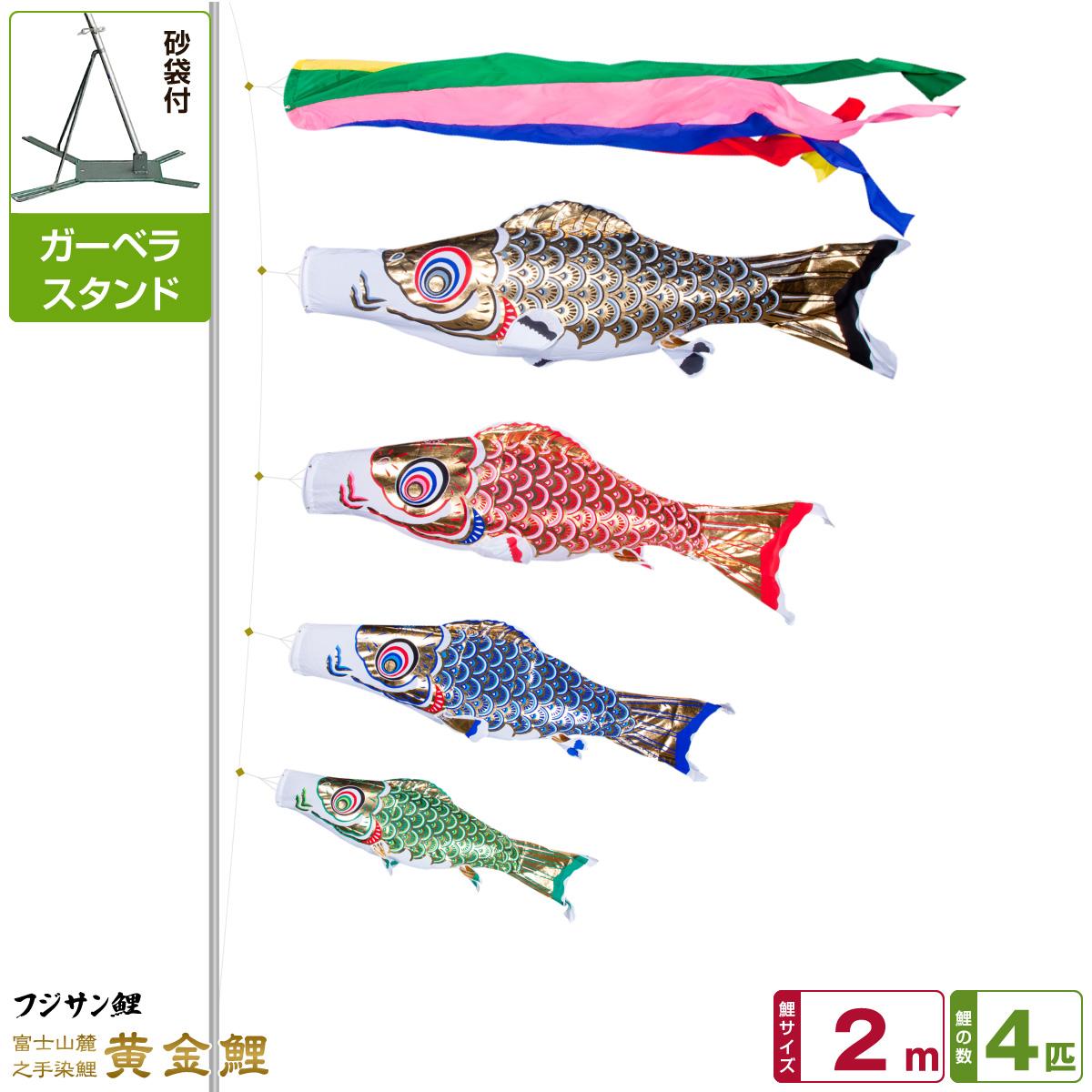 ベランダ用 こいのぼり 鯉のぼり フジサン鯉 黄金鯉 2m 7点(吹流し+鯉4匹+矢車+ロープ)/ガーベラセット(庭・ベランダ兼用スタンド)
