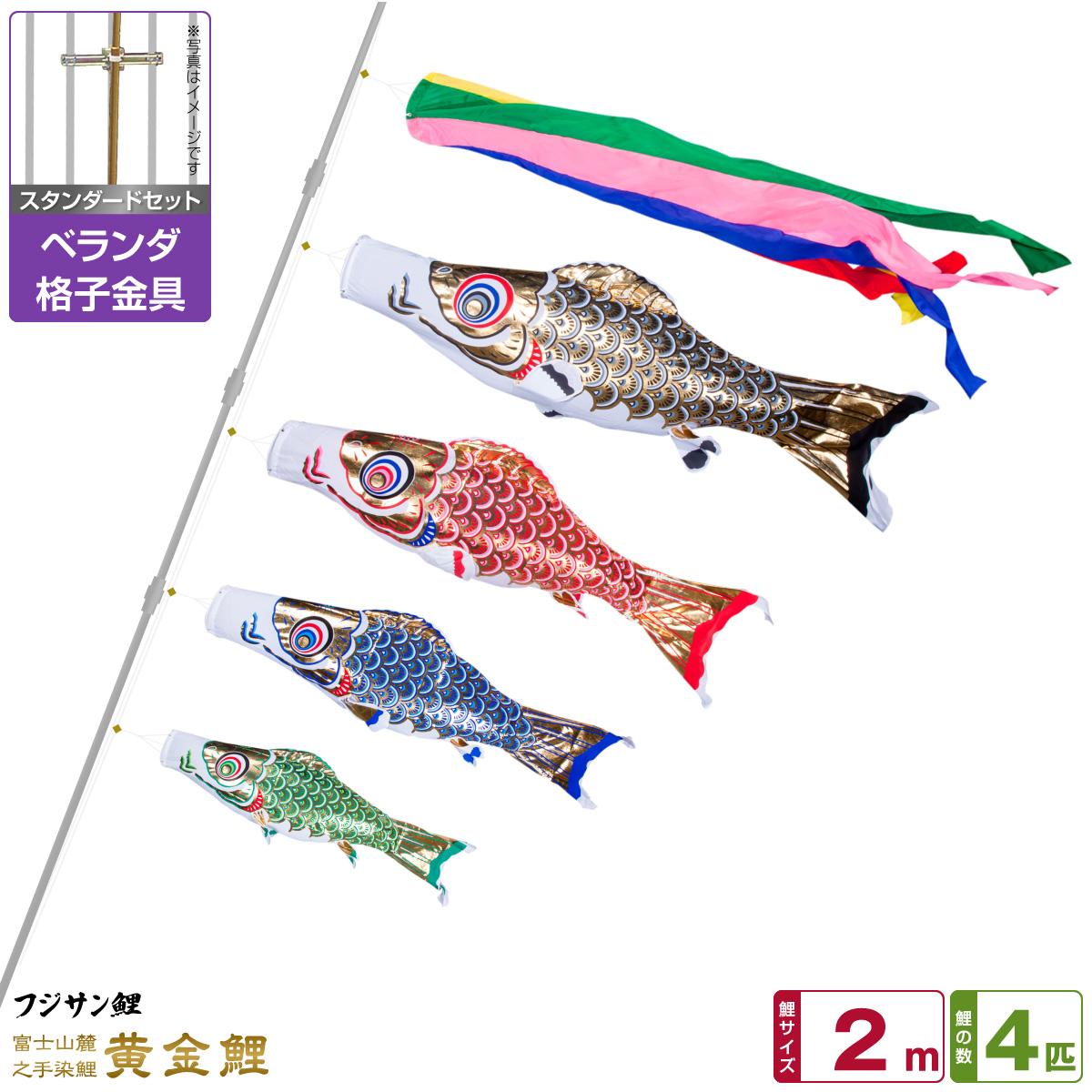 ベランダ用 こいのぼり 鯉のぼり フジサン鯉 黄金鯉 2m 7点(吹流し+鯉4匹+矢車+ロープ)/スタンダードセット(格子金具)