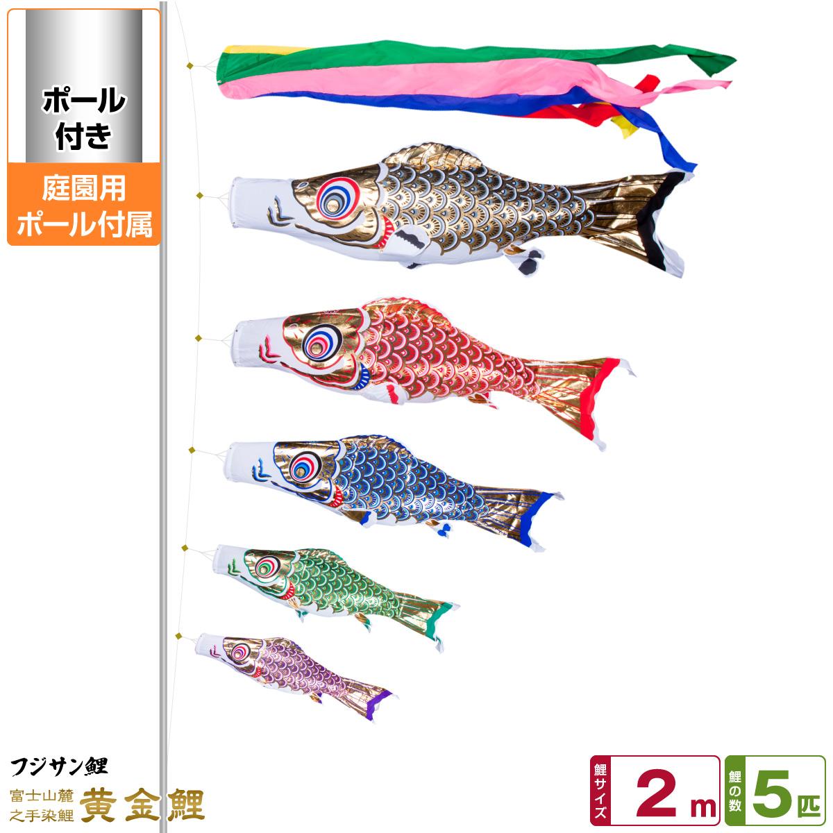 庭園用 こいのぼり 鯉のぼり フジサン鯉 黄金鯉 2m 8点セット(吹流し+鯉5匹+矢車+ロープ) 庭園 ポール付属 ガーデンセット