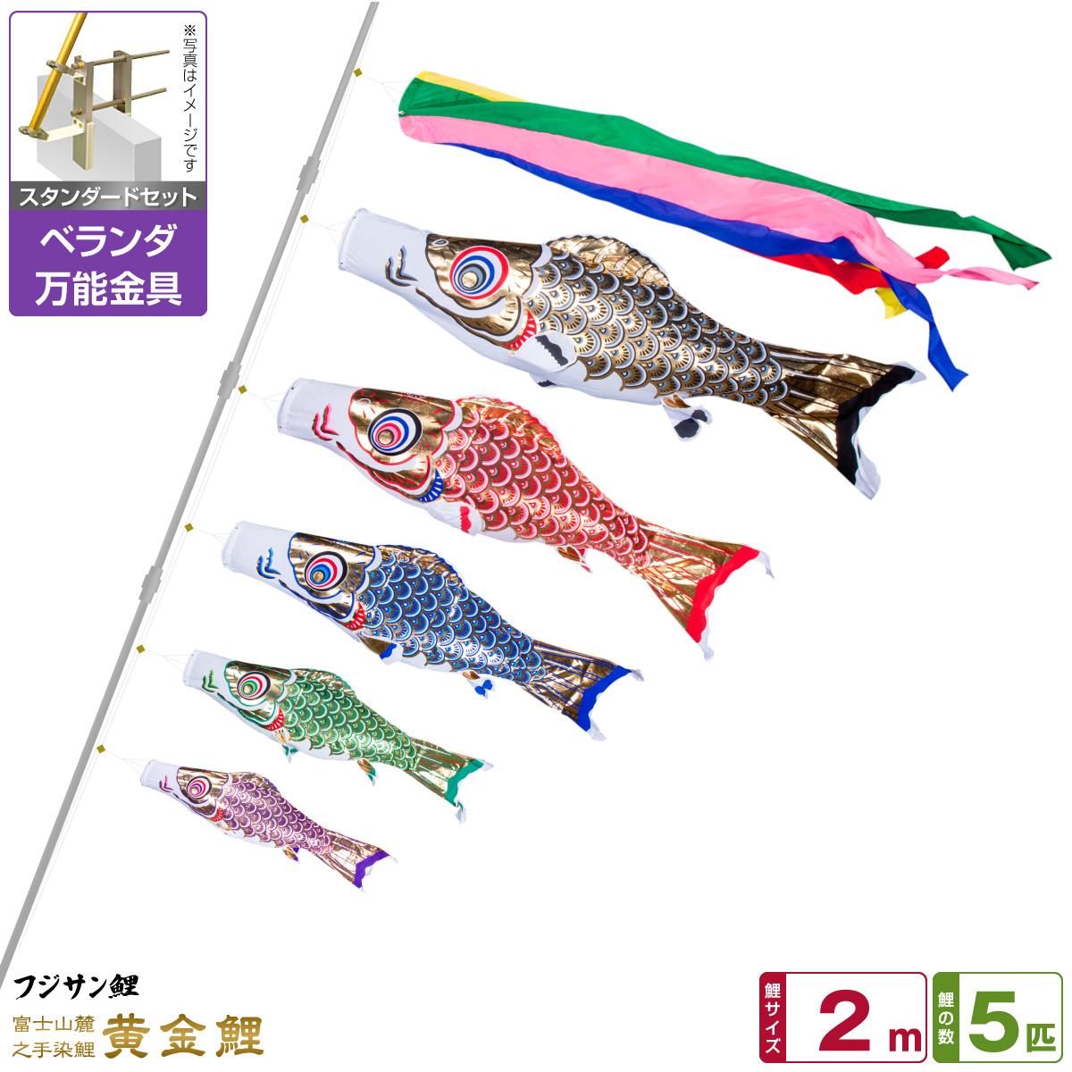 ベランダ用 こいのぼり 鯉のぼり フジサン鯉 黄金鯉 2m 8点(吹流し+鯉5匹+矢車+ロープ)/スタンダードセット(万能取付金具)