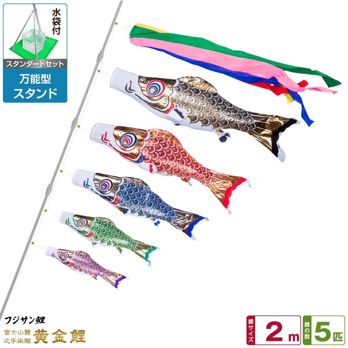 ベランダ用 こいのぼり 鯉のぼり フジサン鯉 黄金鯉 2m 8点(吹流し+鯉5匹+矢車+ロープ)/スタンダードセット(万能スタンド)