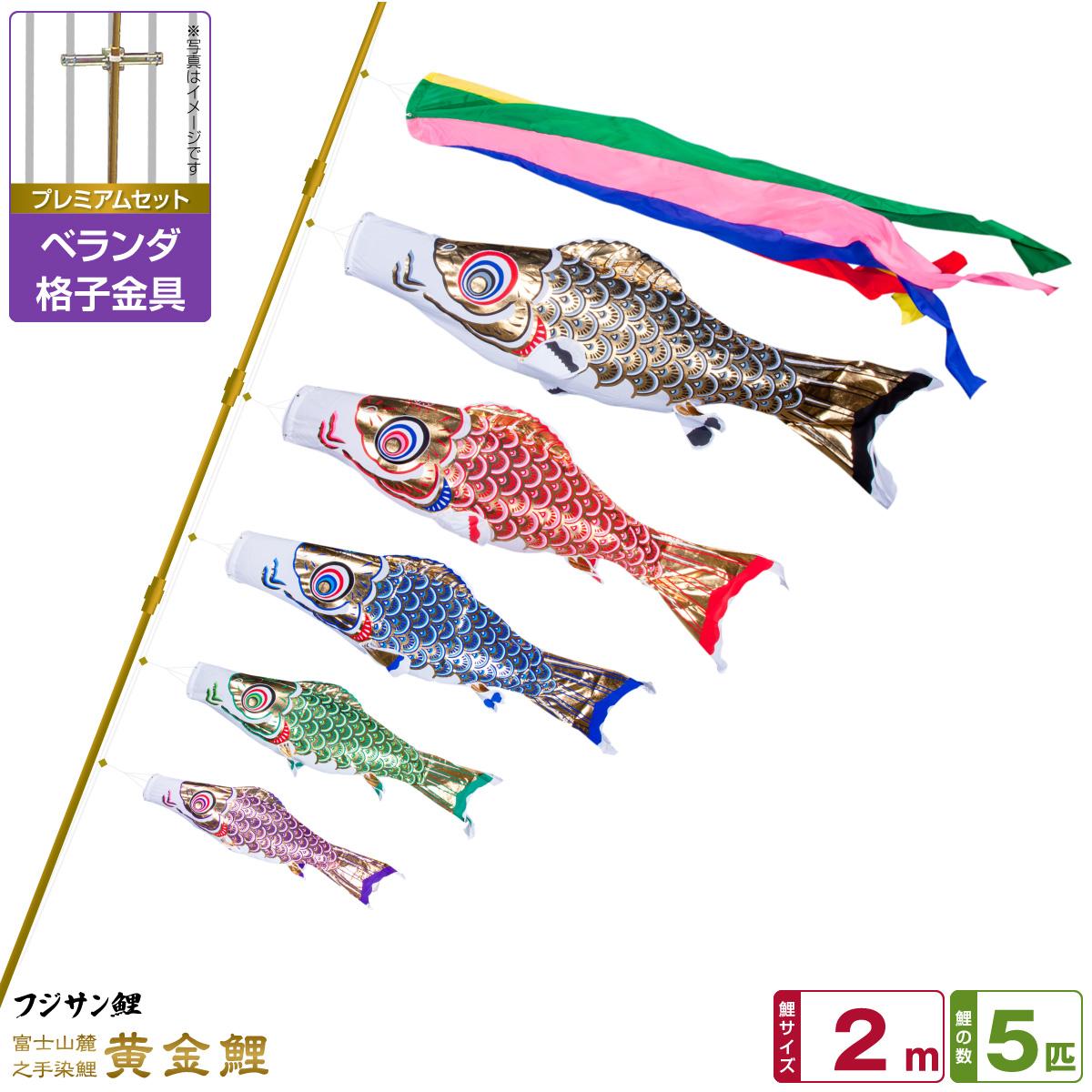 ベランダ用 こいのぼり 鯉のぼり フジサン鯉 黄金鯉 2m 8点(吹流し+鯉5匹+矢車+ロープ)/プレミアムセット(格子金具)