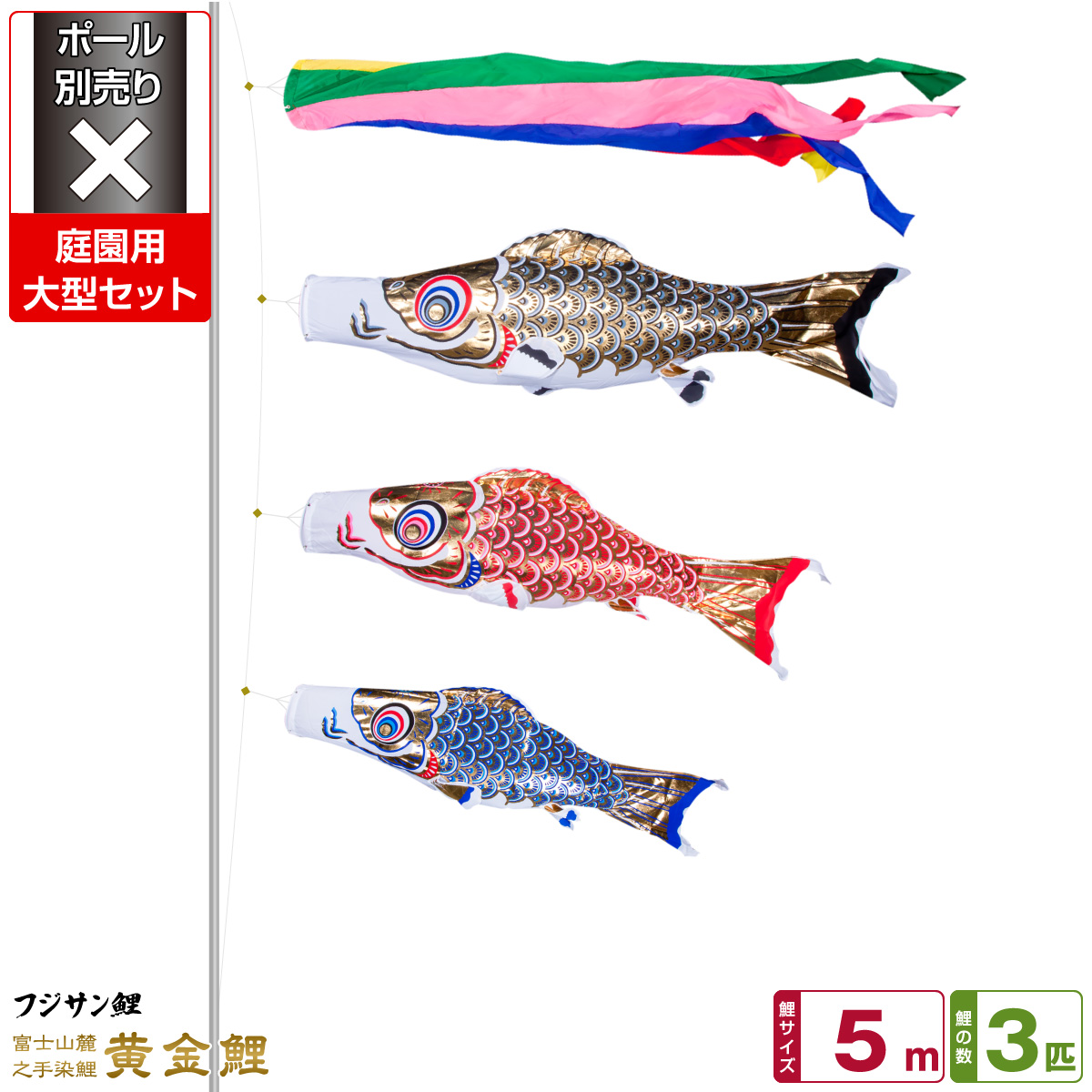 庭園用 こいのぼり 鯉のぼり フジサン鯉 黄金鯉 5m 6点(吹流し+鯉3匹+矢車+ロープ)/庭園大型セット【ポール 別売】