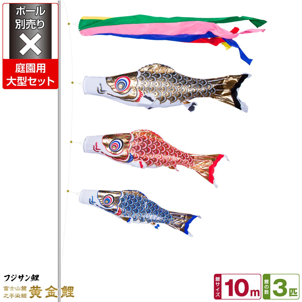 庭園用 こいのぼり 鯉のぼり フジサン鯉 黄金鯉 10m 6点(吹流し+鯉3匹+矢車+ロープ)/庭園大型セット【ポール 別売】
