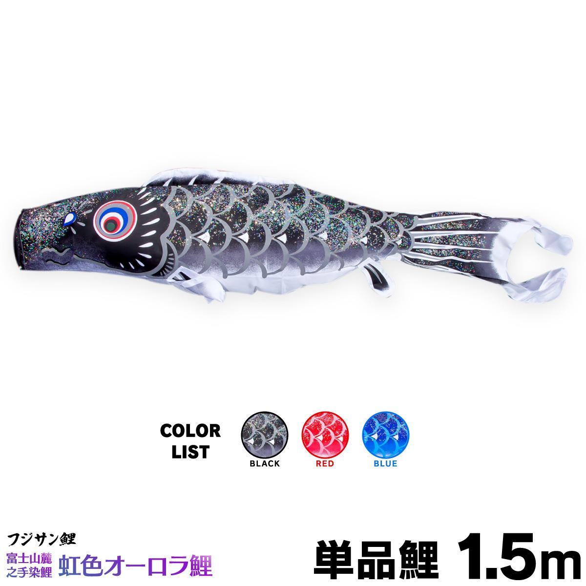 【こいのぼり 単品】 虹色オーロラ鯉 1.5m 単品鯉