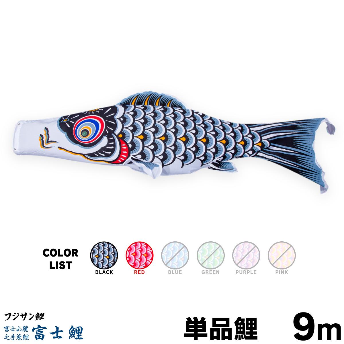 【こいのぼり 単品】 富士鯉 9m 単品鯉