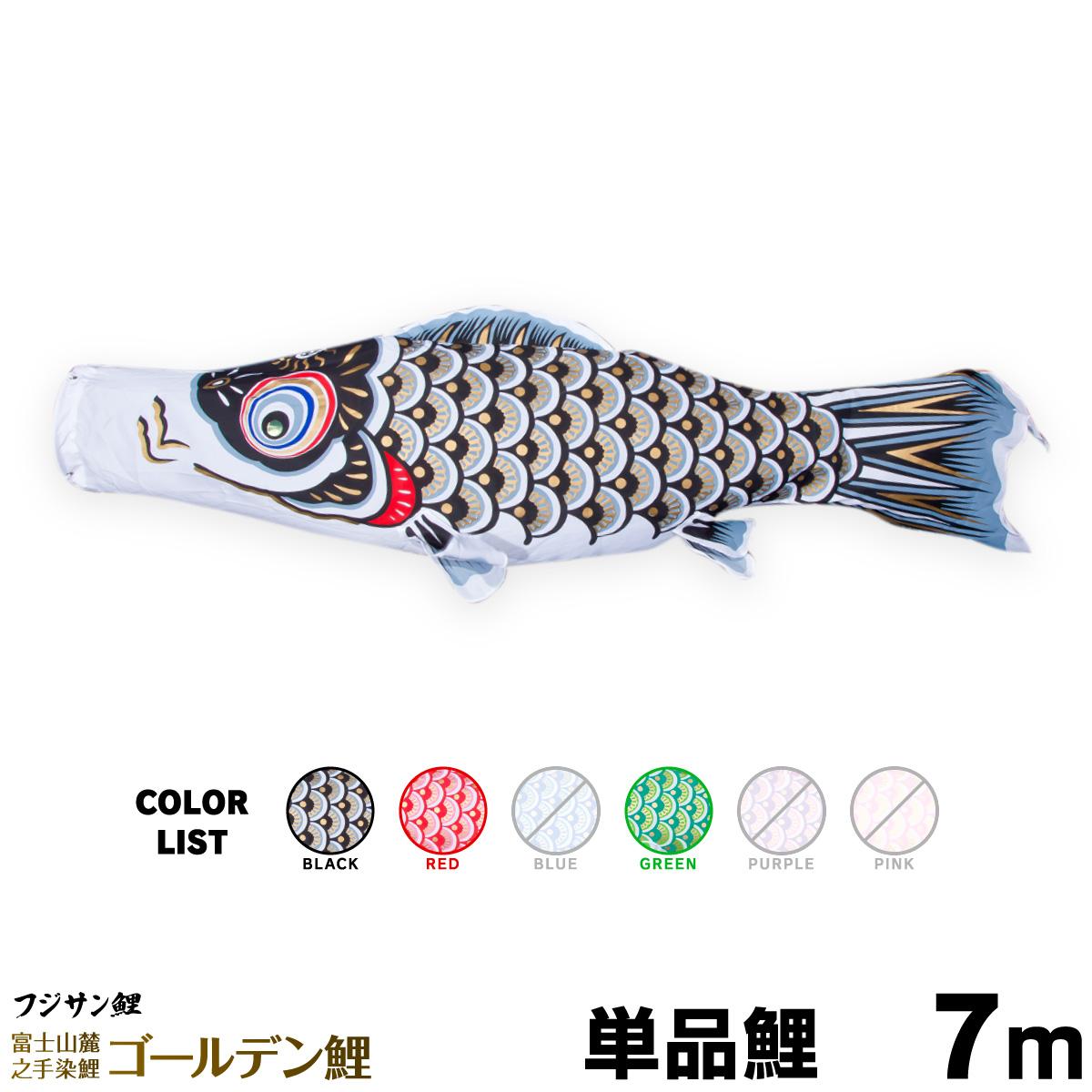 【こいのぼり 単品】 ゴールデン鯉 7m 単品鯉