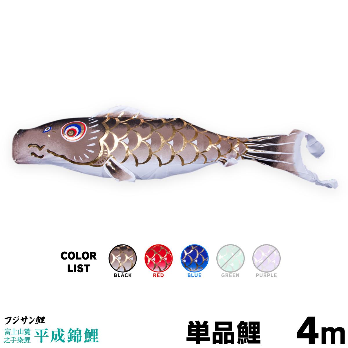 【こいのぼり 単品】 平成錦鯉 4m 単品鯉