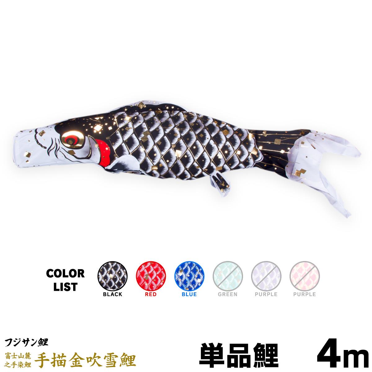 【こいのぼり 単品】 手描金吹雪鯉 4m 単品鯉