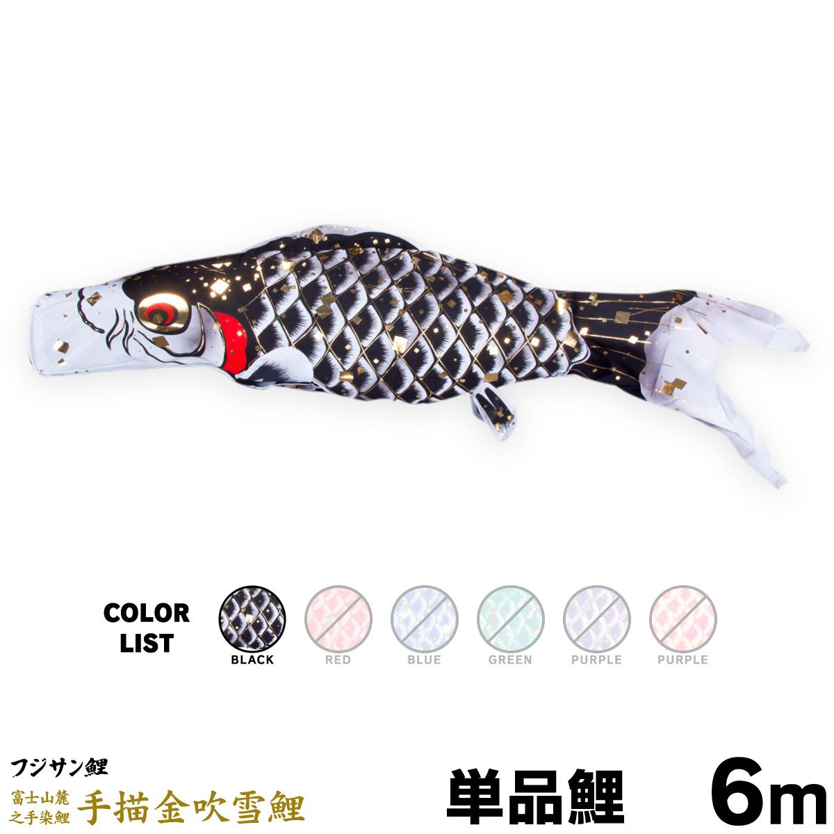 【こいのぼり 単品】 手描金吹雪鯉 6m 単品鯉