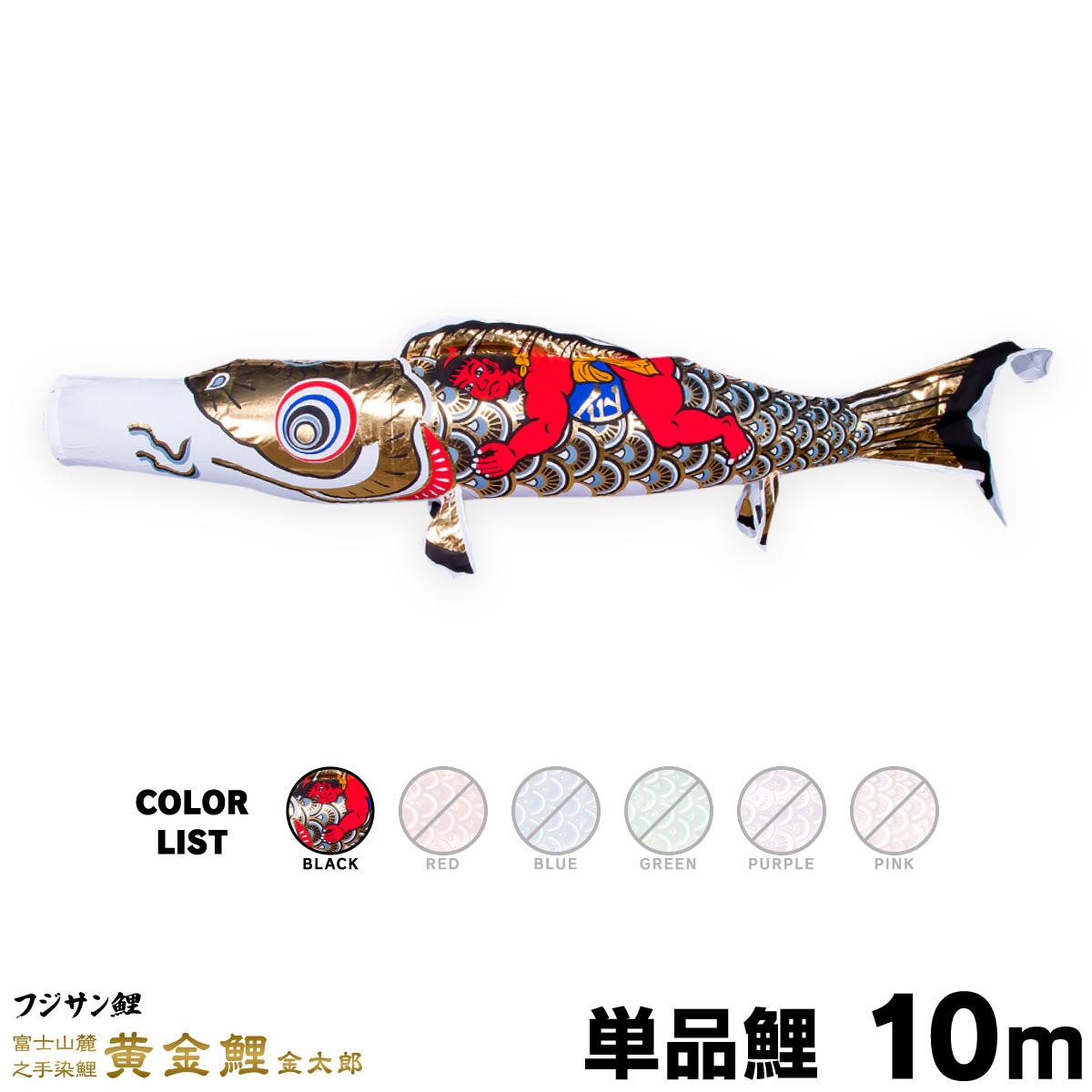 【こいのぼり 単品】 黄金鯉金太郎 10m 単品鯉
