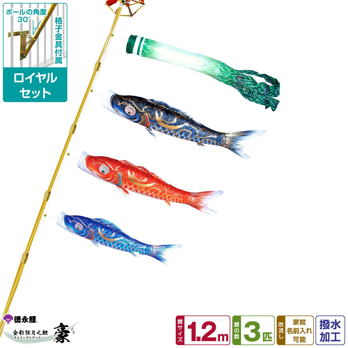 徳永鯉のぼり 豪鯉 1.2m 6点セット ベランダ用ロイヤルセット 2019年初節句 端午の節句 こどもの日 こいのぼり