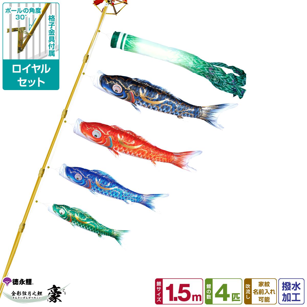 徳永鯉のぼり 豪鯉 1.5m 7点セット ベランダ用ロイヤルセット 2019年初節句 端午の節句 こどもの日 こいのぼり