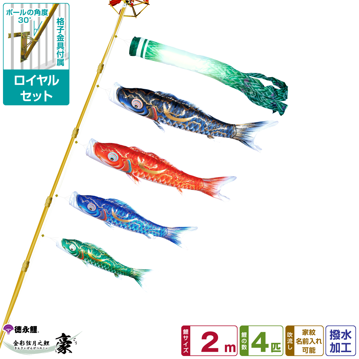 徳永鯉のぼり 豪鯉 2m 7点セット ベランダ用ロイヤルセット 2019年初節句 端午の節句 こどもの日 こいのぼり