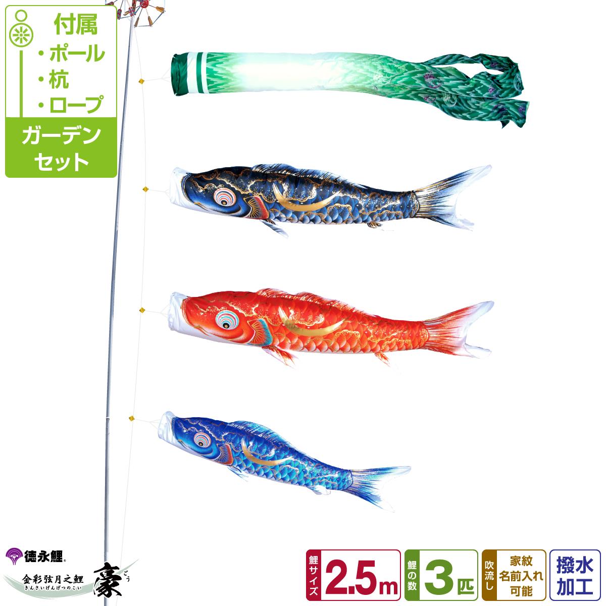 徳永鯉のぼり 豪鯉 2.5m 6点セット ガーデンセット 2019年初節句 端午の節句 こどもの日 こいのぼり