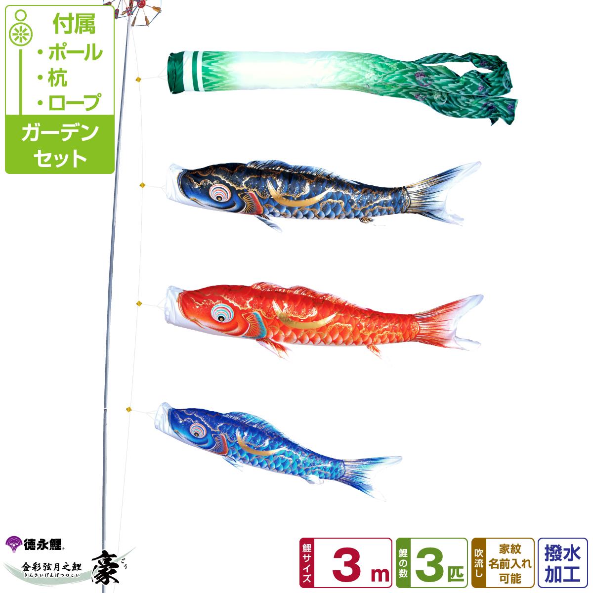 徳永鯉のぼり 豪鯉 3m 6点セット ガーデンセット 2019年初節句 端午の節句 こどもの日 こいのぼり