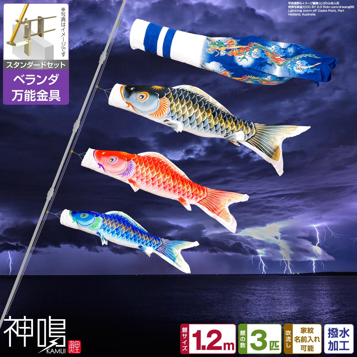 ベランダ用 鯉のぼり 神鳴鯉-KAMUI- 1.2m 6点(吹流し+鯉3匹+矢車+ロープ)/スタンダードセット(万能取付金具)