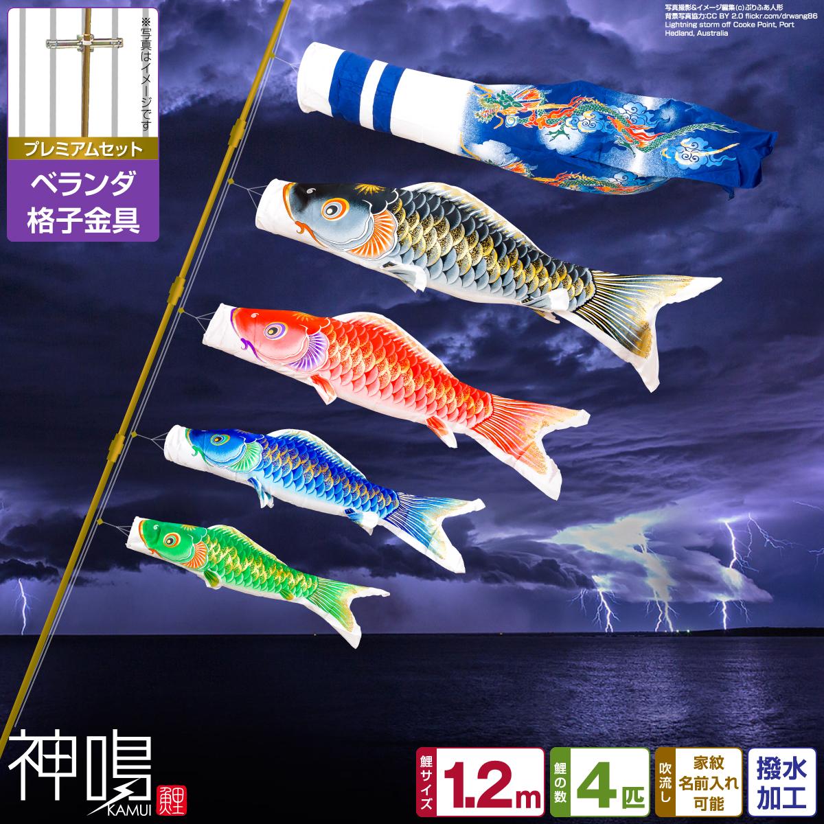 ベランダ用 鯉のぼり 神鳴鯉-KAMUI- 1.2m 7点(吹流し+鯉4匹+矢車+ロープ)/プレミアムセット(格子金具)