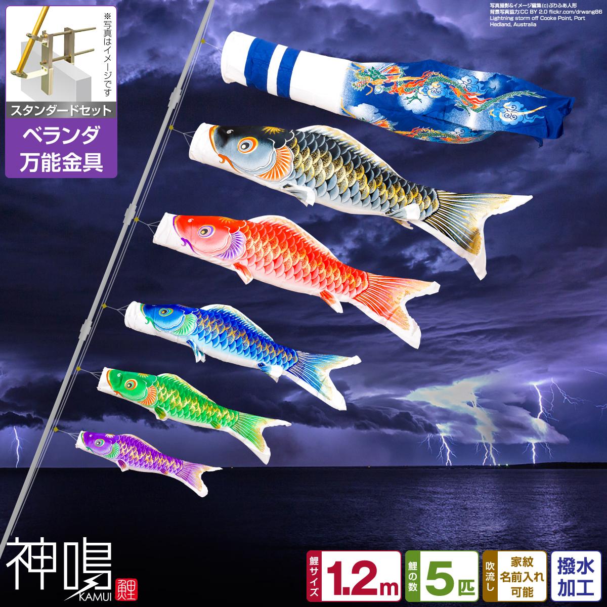ベランダ用 鯉のぼり 神鳴鯉-KAMUI- 1.2m 8点(吹流し+鯉5匹+矢車+ロープ)/スタンダードセット(万能取付金具)