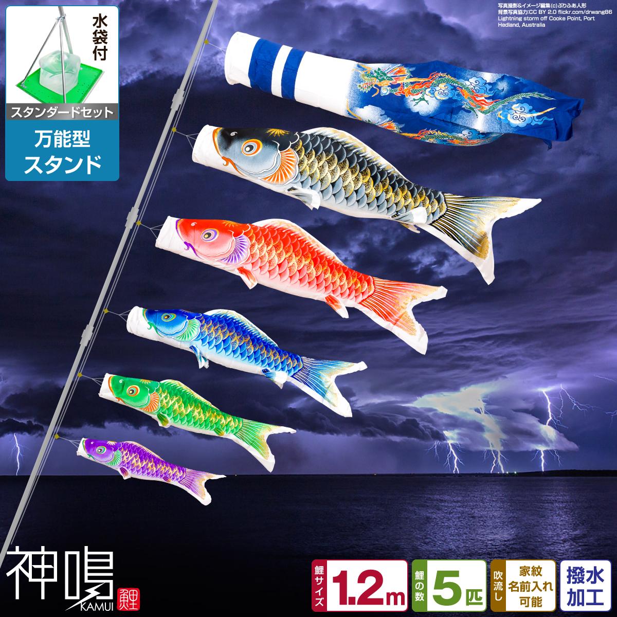 鯉のぼり ベランダ/庭/兼用 神鳴鯉-KAMUI- 1.2m 8点(吹流し+鯉5匹+矢車+ロープ)/スタンダードセット(万能スタンド)