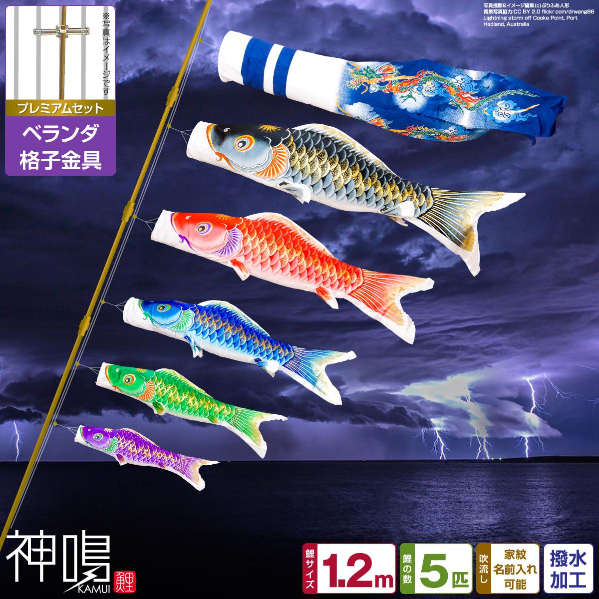 ベランダ用 鯉のぼり 神鳴鯉-KAMUI- 1.2m 8点(吹流し+鯉5匹+矢車+ロープ)/プレミアムセット(格子金具)