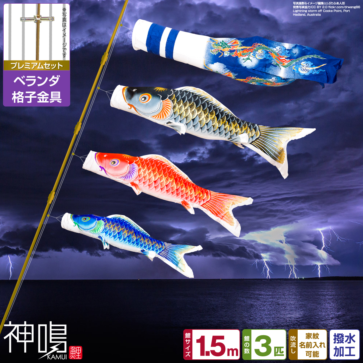ベランダ用 鯉のぼり 神鳴鯉-KAMUI- 1.5m 6点(吹流し+鯉3匹+矢車+ロープ)/プレミアムセット(格子金具)