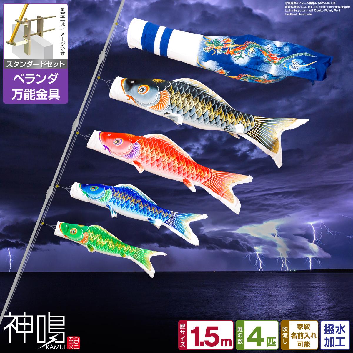 ベランダ用 鯉のぼり 神鳴鯉-KAMUI- 1.5m 7点(吹流し+鯉4匹+矢車+ロープ)/スタンダードセット(万能取付金具)