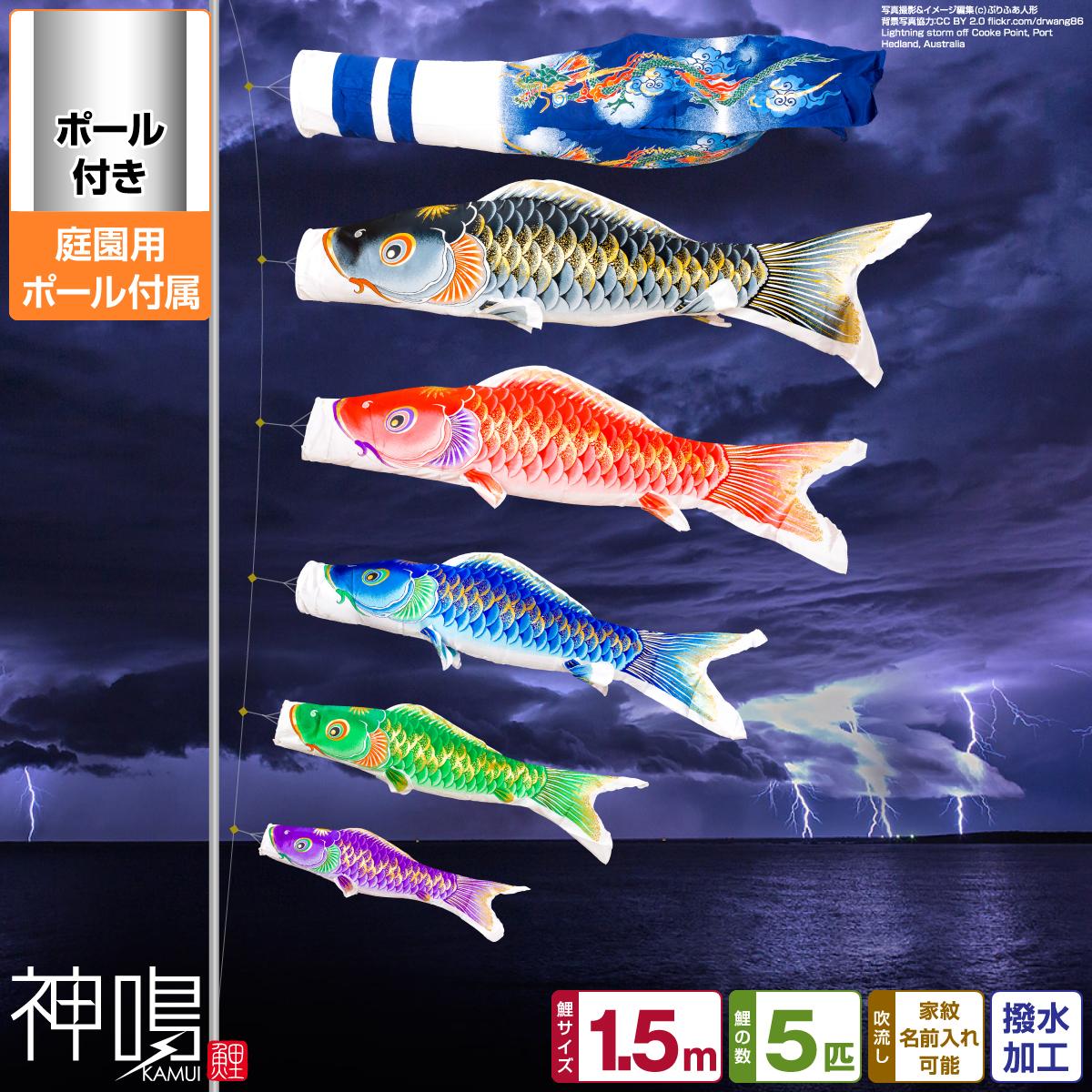 庭用 こいのぼり 神鳴鯉-KAMUI- 1.5m 8点(吹流し+鯉5匹+矢車+ロープ)/ガーデンセット(杭打ちポール)