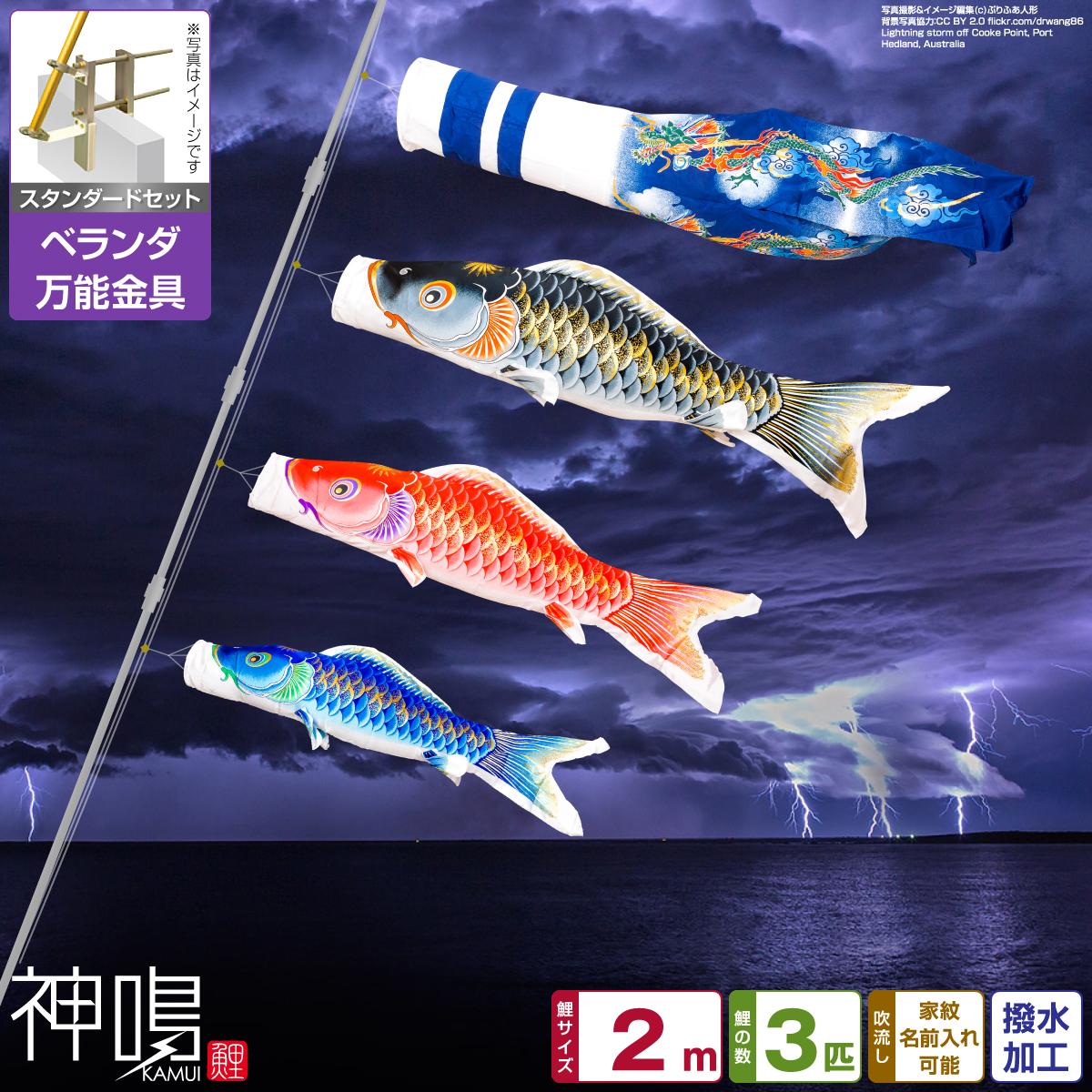 ベランダ用 鯉のぼり 神鳴鯉-KAMUI- 2m 6点(吹流し+鯉3匹+矢車+ロープ)/スタンダードセット(万能取付金具)