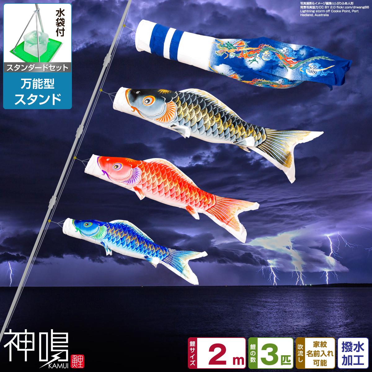 鯉のぼり ベランダ/庭/兼用 神鳴鯉-KAMUI- 2m 6点(吹流し+鯉3匹+矢車+ロープ)/スタンダードセット(万能スタンド)