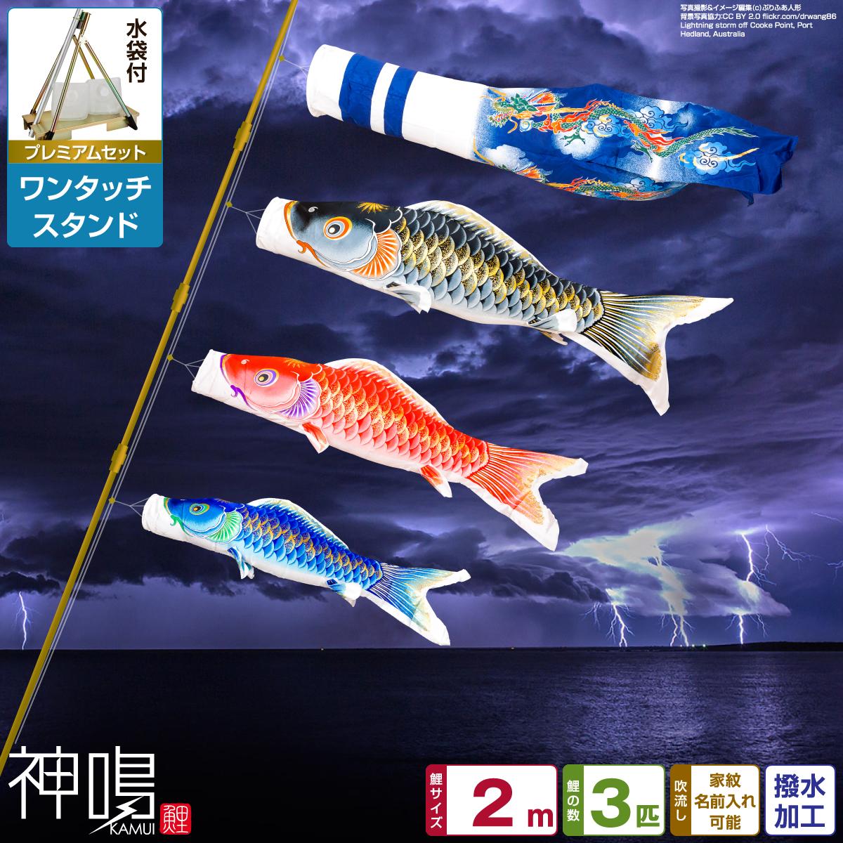 ベランダ用 鯉のぼり 神鳴鯉-KAMUI- 2m 6点(吹流し+鯉3匹+矢車+ロープ)/プレミアムセット(ワンタッチスタンド)